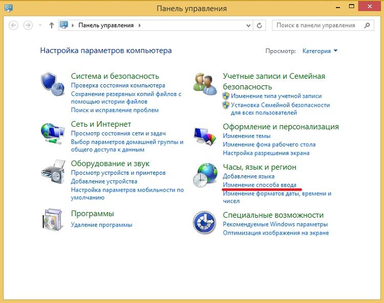 Смена язык ввода для разных приложений в Windows 8