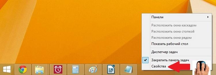Загрузка рабочего стола сразу при входе в систему Windows 8.1