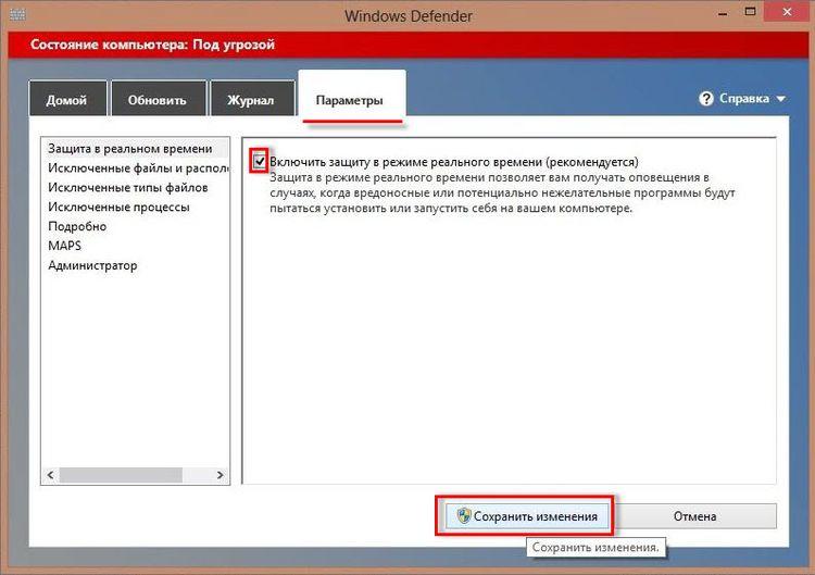 Включение защитника и брандмауэра в Windows 8