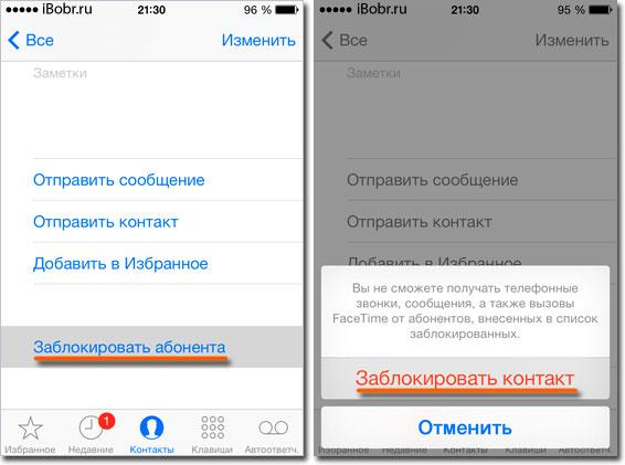Черный список в iOS7 - как заблокировать нежелательные номера и SMS сообщения