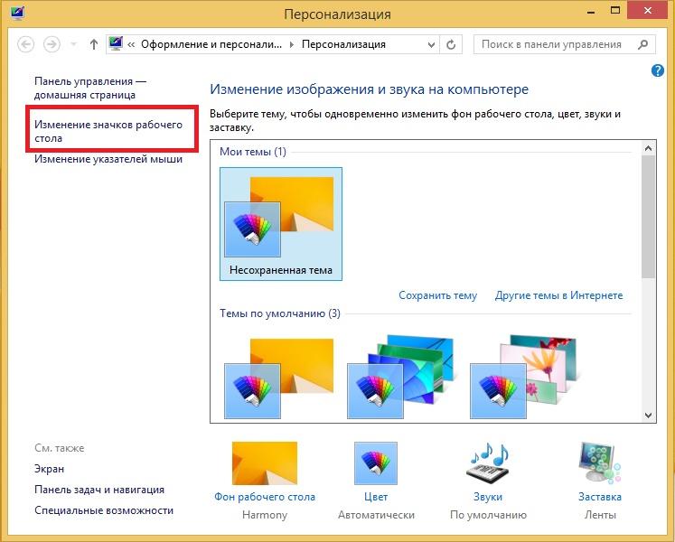 Как добавить ярлыки «Мой компьютер», «Корзина» на рабочий стол в Windows
