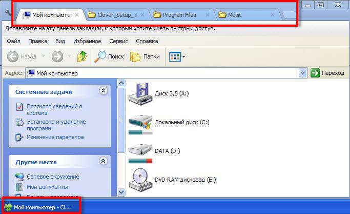 Оптимизация скорости и удобства работы проводника Windows