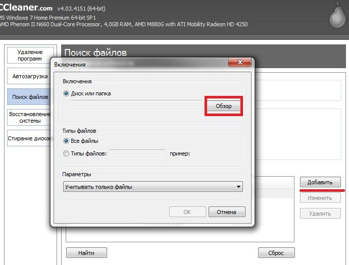 Поиск и удаление дубликатов файлов на жестком диске