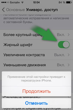 Настройки внешнего вида iOS 7