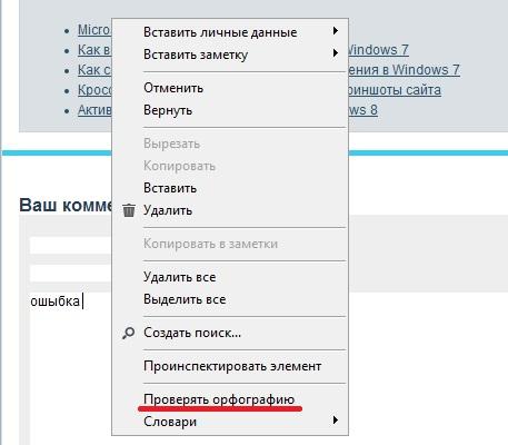 Проверка орфографии в браузере (Chrome, Opera, Firefox, IE)
