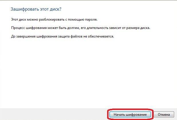 Как зашифровать диск или флешку в Windows 8