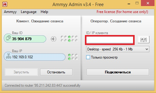 Настройка удаленного доступа к компьютеру