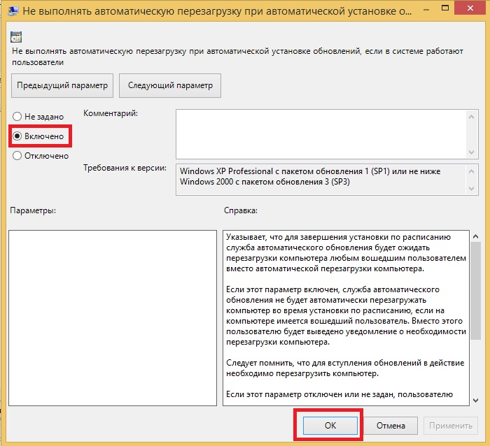 Как отключить автоматическую перезагрузку Windows 8.1, 8, 7