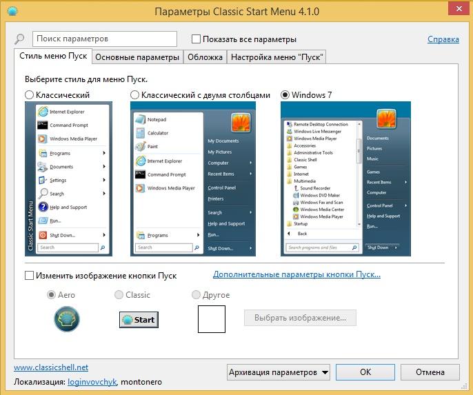 Как вернуть классическое меню Пуск в Windows 8, 8.1
