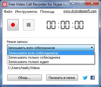 Как записать видео и аудио разговор в Skype