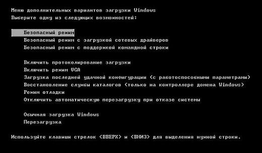 Как загрузить Windows в Безопасном режиме