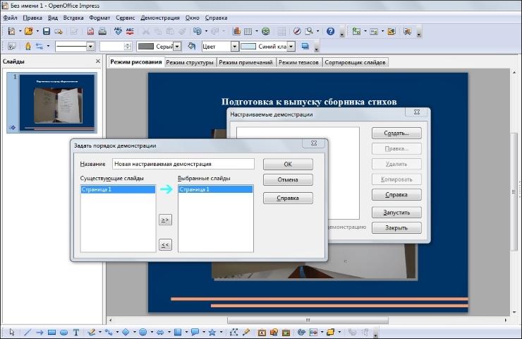 Как создать презентацию в OpenOffice
