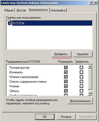Папка System Volume Information