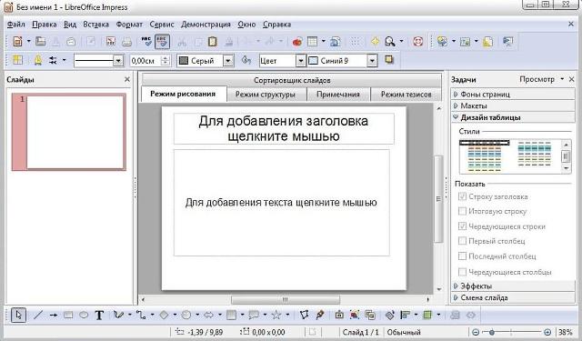 Бесплатный аналог Microsoft Office