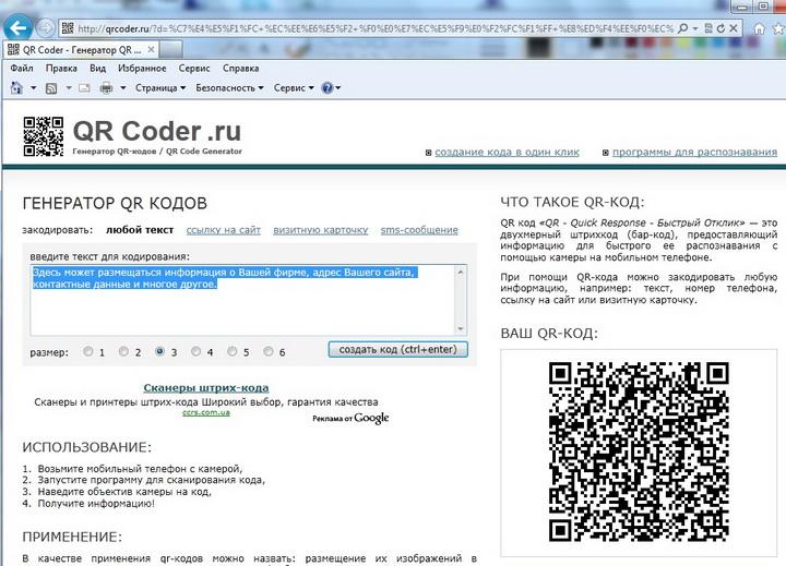 Что такое QR-код и как им пользоваться