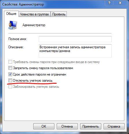 Включить учетную запись Администратора в Windows 7