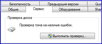Как отключить проверку диска при загрузке системы