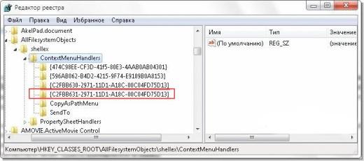 Добавление пунктов «Копировать в папку» и «Переместить в папку» в контекстное меню Проводника