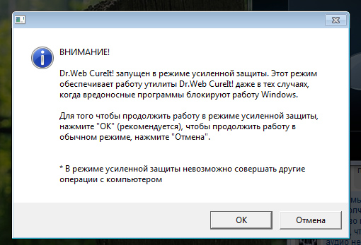 Dr.Web CureIt! — удаление вирусов и троянов