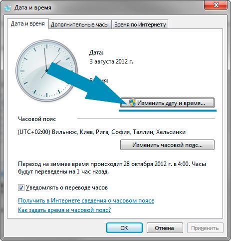 Как изменить дату и время в Windows 7