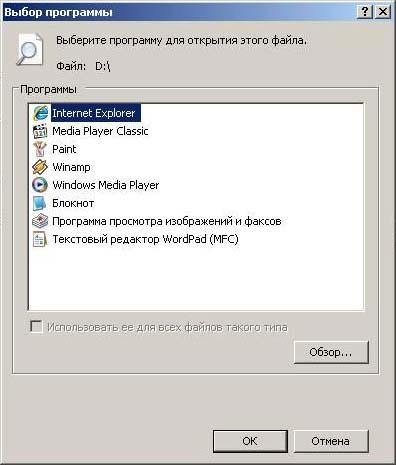 Окно выбора программы при открытии дисков