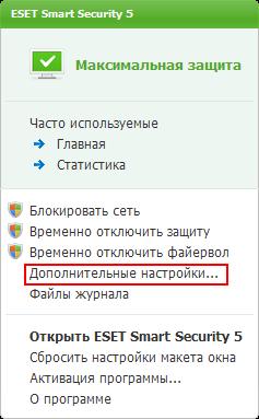 Как добавить исключения в ESET NOD32