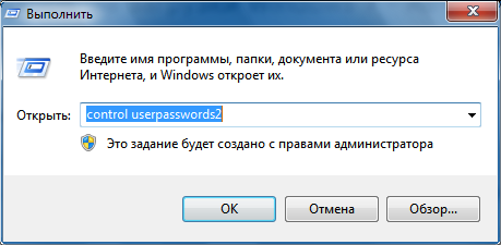 Автоматический вход в систему Windows 7 без ввода пароля