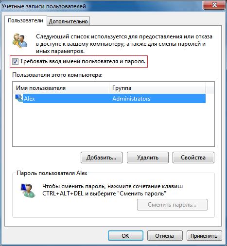 Автоматический вход в систему Windows 7 без ввода пароля
