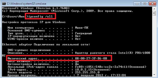 Как изменить MAC-адрес компьютера (Windows 7 и XP)
