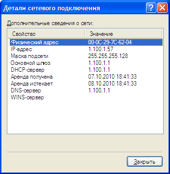 Как узнать МАК адрес (MAC address)