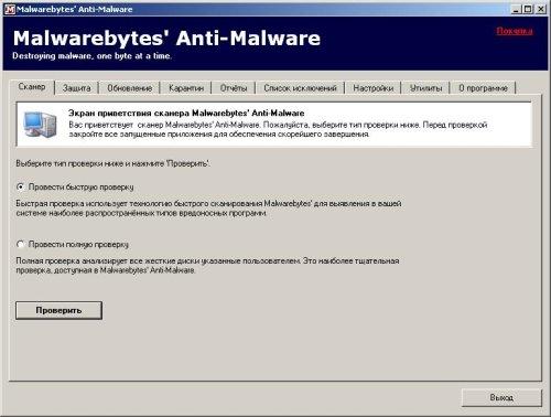 MalwareBytes Anti-malware – удаляем spyware, malware, trojans