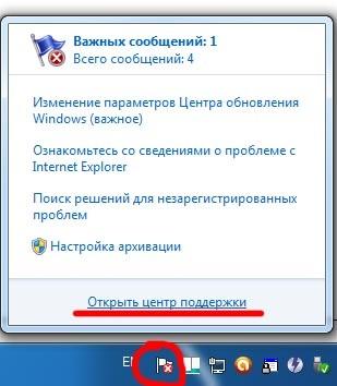 Как отключить центр поддержки windows 7