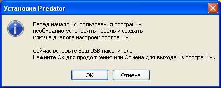 Блокировка компьютера флешкой