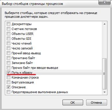 Процессы в Windows - где посмотреть и описание стандартных