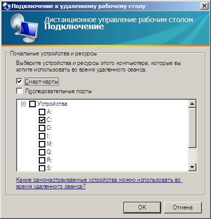 Разрешить копирование файлов по RDP через буфер обмена