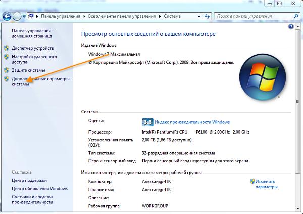 Как создать и применить точку восстановления в Windows 7