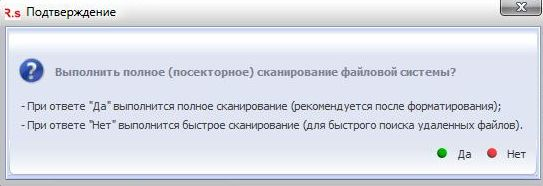 Восстановление удаленных файлов (R.saver)