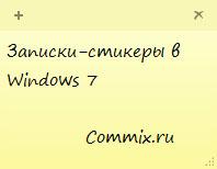 Записки-стикеры на рабочий стол в Windows 7