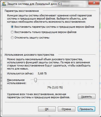 Как включать и отключать восстановление системы в Windows 7