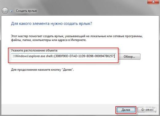 Как вернуть ярлык «Свернуть все окна» в Windows 7