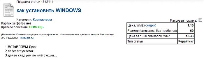 Биржа статей — TextSale.Ru