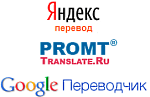 Онлайн-сервисы для перевода текста