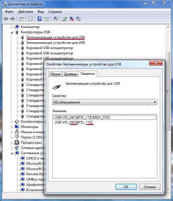 Увеличиваем скорость передачи данных для USB-носителей в Windows 7
