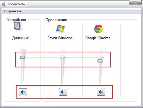 (окно микшера громкости в Windows7, Vista)