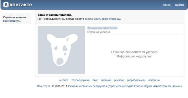 Как удалить свою страницу ВКонтакте