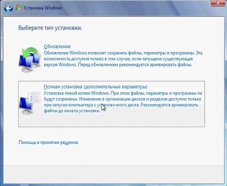 Как установить Windows 7 [пошаговая инструкция]