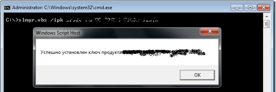Как изменить ключ продукта Windows 7