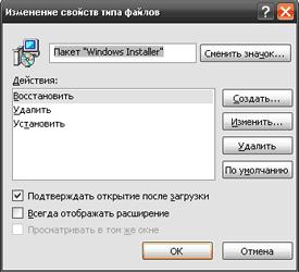 Ошибка: Не удается получить доступ к службе Windows Installer