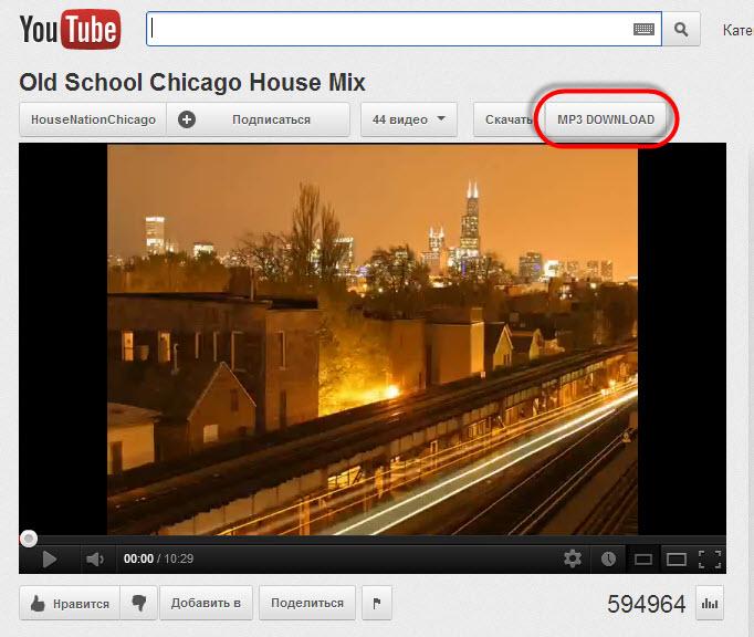 Как скачать музыку в формате mp3 из видеороликов YouTube